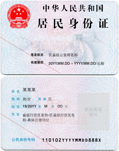 Sample of a second generation card, showing the personal information ...