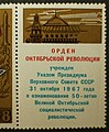 The Soviet Union 1968 CPA 3665 label (Order of the October Revolution, Winter Palace capturing and Rocket, with label) large resolution.jpg