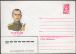 The Soviet Union 1982 Illustrated stamped envelope Lapkin 82-187(15576)face(Vasily Shkurin).png