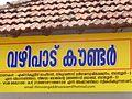 Thiruvan board.jpg