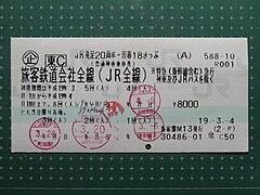 JR発足20周年を記念し8,000円で発売された2007年春季の青春18きっぷ