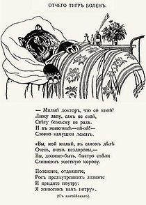 Одно из детских стихотворений с иллюстрацией