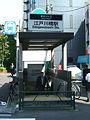 TokyoMetro-Y12-Edogawabashi-station-3-entrance.jpg