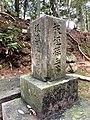 Tomb of Magozaburo Itagaki.jpg