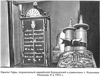 History of the Jews in Bessarabia - Torah scrolls presented by Jewish community of Kishinev to Nicholas II. 1914.