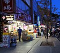 Toronto Chinatown grocery September 2010.jpg