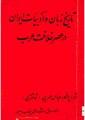 Trkhadab ArabCaliphate.pdf