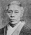 Tsukui Iso (Midwife).jpg
