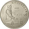 USSR-1991-1ruble-CuNi-Lebedev125-b.jpg