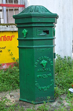 Old mailbox at Vaikom Post Office