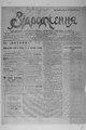 Vidrodzhennia 1918 076.pdf