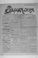 Vidrodzhennia 1918 113.pdf