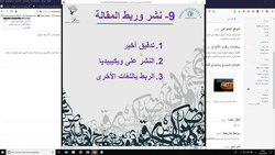 ملف:Visual editor - publish and link to other wikis (Arabic).webm