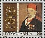 Vuk Karadžić 1987 Yugoslavia stamp2.jpg
