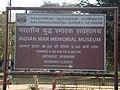 War Memorial Museum, Red Fort, Delhi.JPG