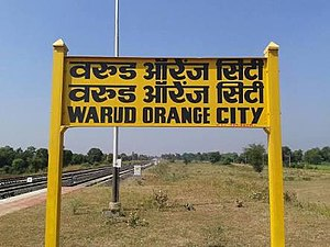 Warud - Warud Orange City (WOC) Railway Station Board