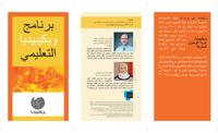 Wikipedia-in-Arabic-Education-Program.pdf