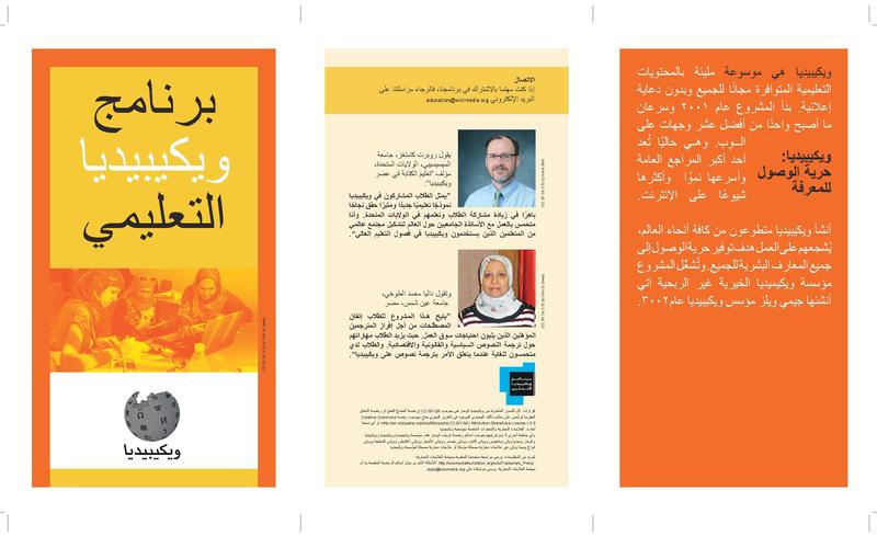 File:Wikipedia-in-Arabic-Education-Program.pdf