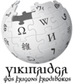 Wikipedia-logo-v2-got2.png