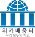 Wikiversity-logo-ex2.png