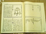 A method of making astronomical observation instruments at the time of Qing Dynasty.