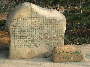 Yun Bong-gil - Memorials to Yun Bong-gil in Lu Xun Park, Shanghai.