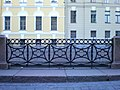Zimny Canal Fence 2 in Saint-Peterburg.JPG