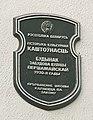Ахоўная дошка - вуліца Першамайская - Менск.jpg