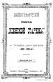 Библиографический указатель «Киевской старины». За первое десятилетие. (1893).pdf