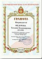 Благодарность от Мин обороны. Issued To The Artist Vlami (Fedorova Tatyana Vladimirovna) (www.vlamy.com).jpg