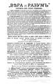Вера и разум. 1895. Содержание.pdf