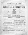 Вологодские губернские ведомости, 1861.pdf