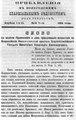 Вологодские епархиальные ведомости. 1894. №07-08, прибавления.pdf