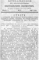 Вологодские епархиальные ведомости. 1895. №05, прибавления.pdf
