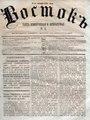 Восток 1867 №4.pdf