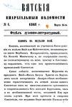 Вятские епархиальные ведомости. 1868. №06 (дух.-лит.).pdf