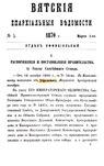Вятские епархиальные ведомости. 1870. №05 (офиц.).pdf