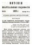 Вятские епархиальные ведомости. 1880. №18 (дух.-лит.).pdf