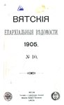 Вятские епархиальные ведомости. 1905. №10 (офиц.).pdf