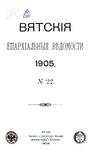 Вятские епархиальные ведомости. 1905. №22 (офиц.).pdf