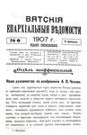 Вятские епархиальные ведомости. 1907. №06 (неофиц.).pdf