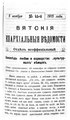 Вятские епархиальные ведомости. 1915. №45 (неофиц.).pdf