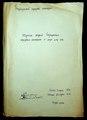 ГАКО 1248-1-645. 1856 год. Журнал заседаний Таращанского городового магистрата за март 1856 года.pdf