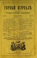 Горный журнал, 1879, №03 (март).pdf