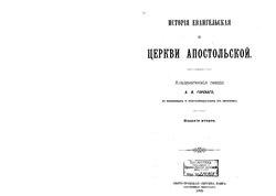 История Евангельская и Церкви Апостольской.