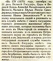 Грамота острогожскому полковнику Ивану Зеньковскому 1670.JPG