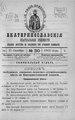 Екатеринославские епархиальные ведомости Отдел официальный N 30 (21 октября 1912 г) Год 40.pdf
