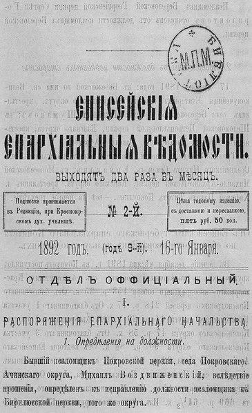 File:Енисейские епархиальные ведомости. 1892. №02.pdf