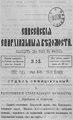 Енисейские епархиальные ведомости. 1892. №02.pdf