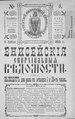 Енисейские епархиальные ведомости. 1915. №08.pdf